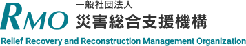 RMO 一般社団法人 災害総合支援機構 Relief Recovery and Reconstruction Management Organization