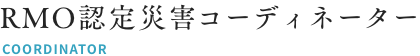 RMO認定災害コーディネーター
